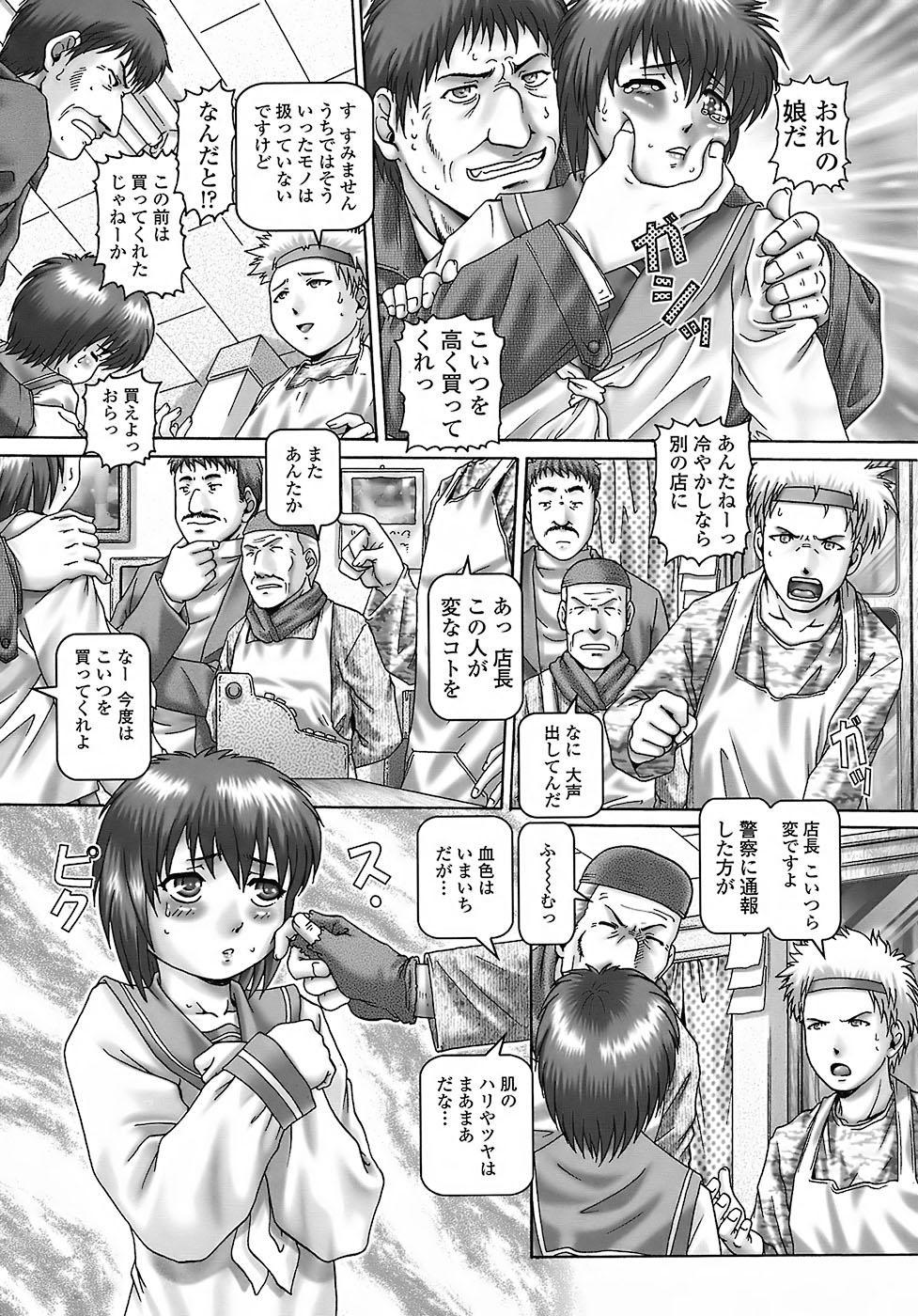 Tenshi no Shizuku 119