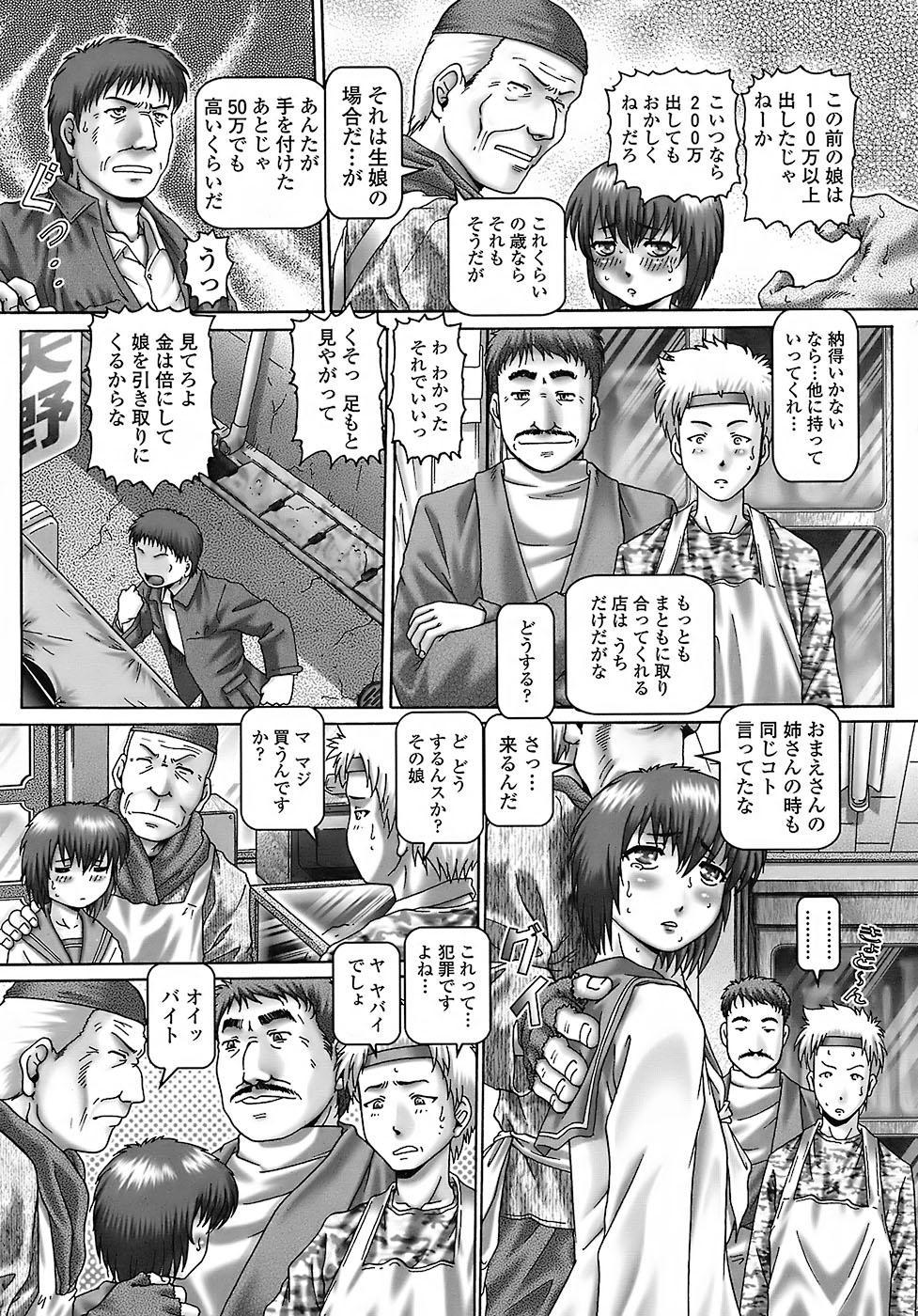 Tenshi no Shizuku 121