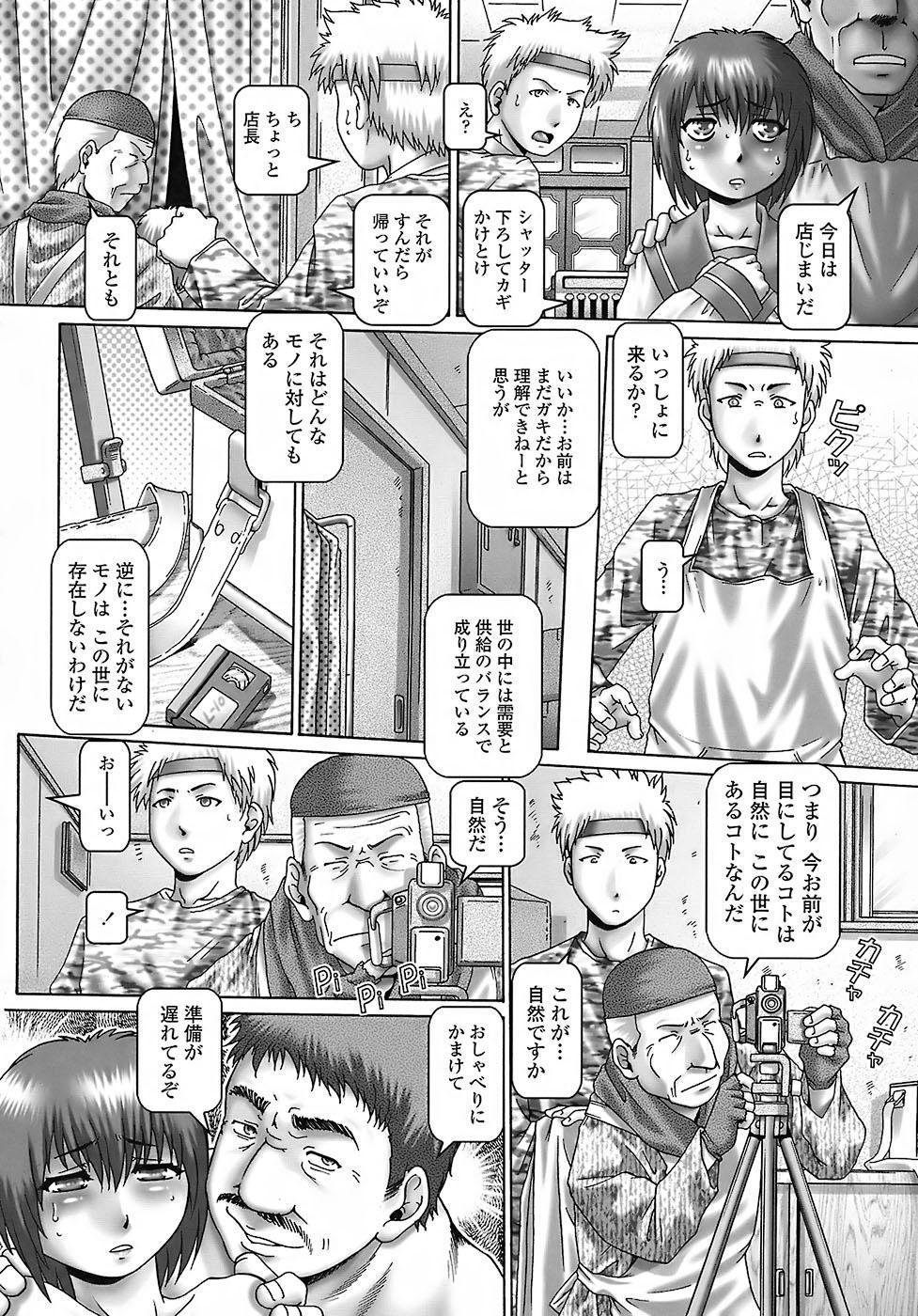 Tenshi no Shizuku 122