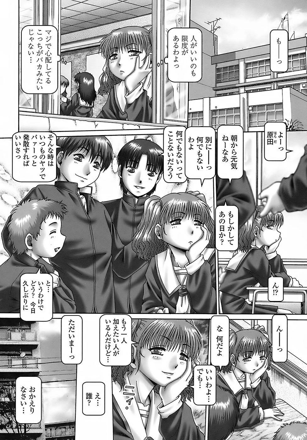 Tenshi no Shizuku 136