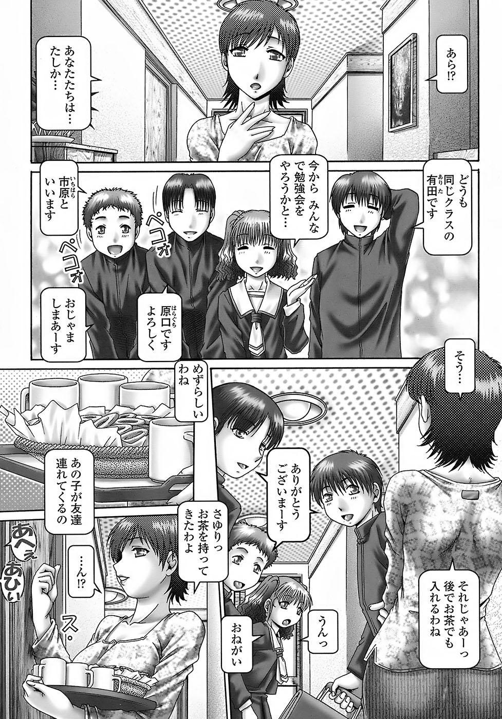 Tenshi no Shizuku 137