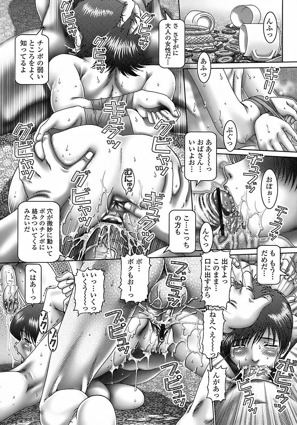Tenshi no Shizuku 140