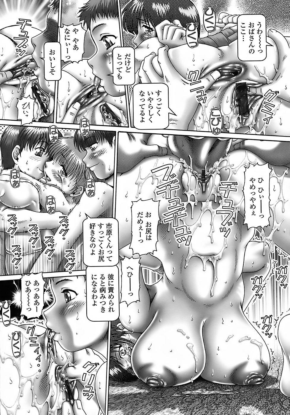 Tenshi no Shizuku 143