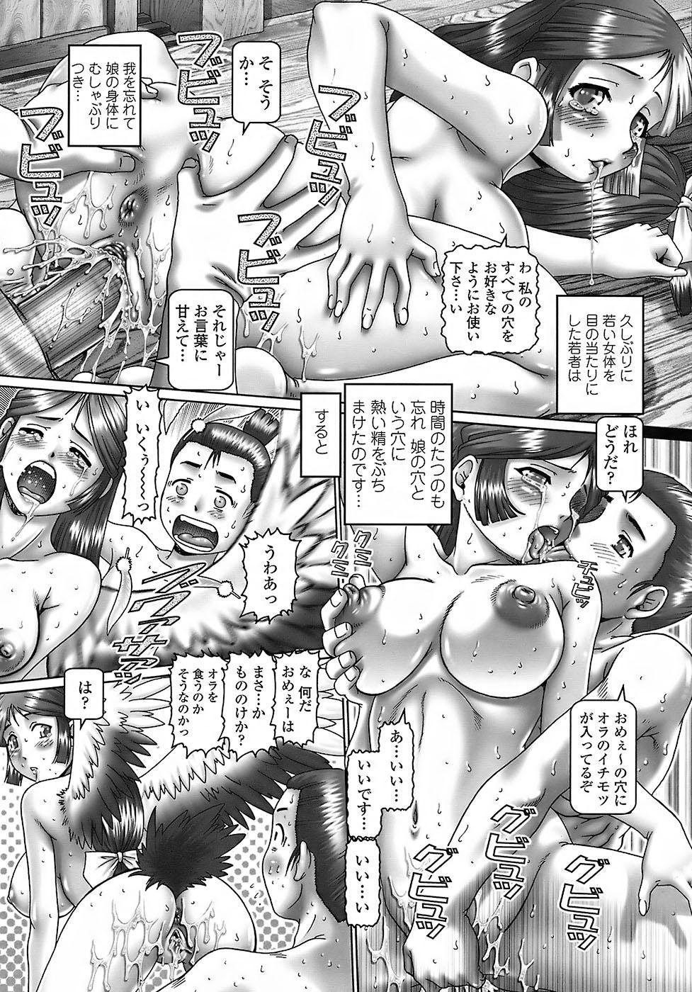 Tenshi no Shizuku 150