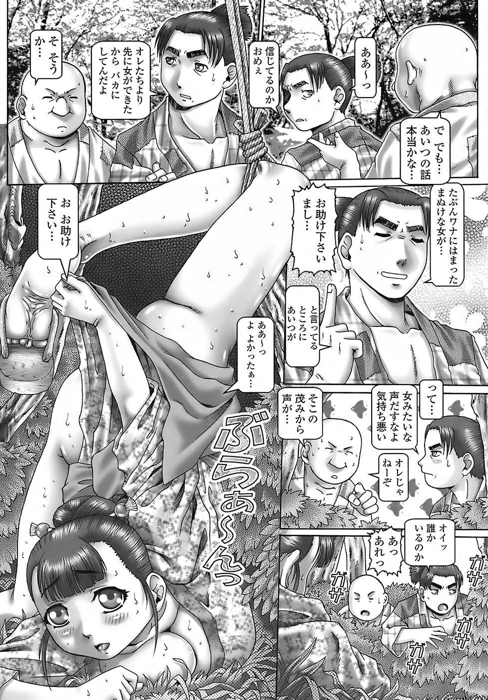 Tenshi no Shizuku 153
