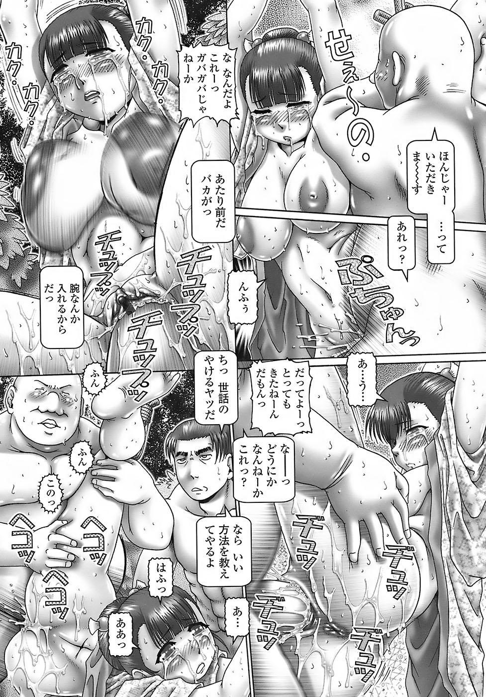 Tenshi no Shizuku 161