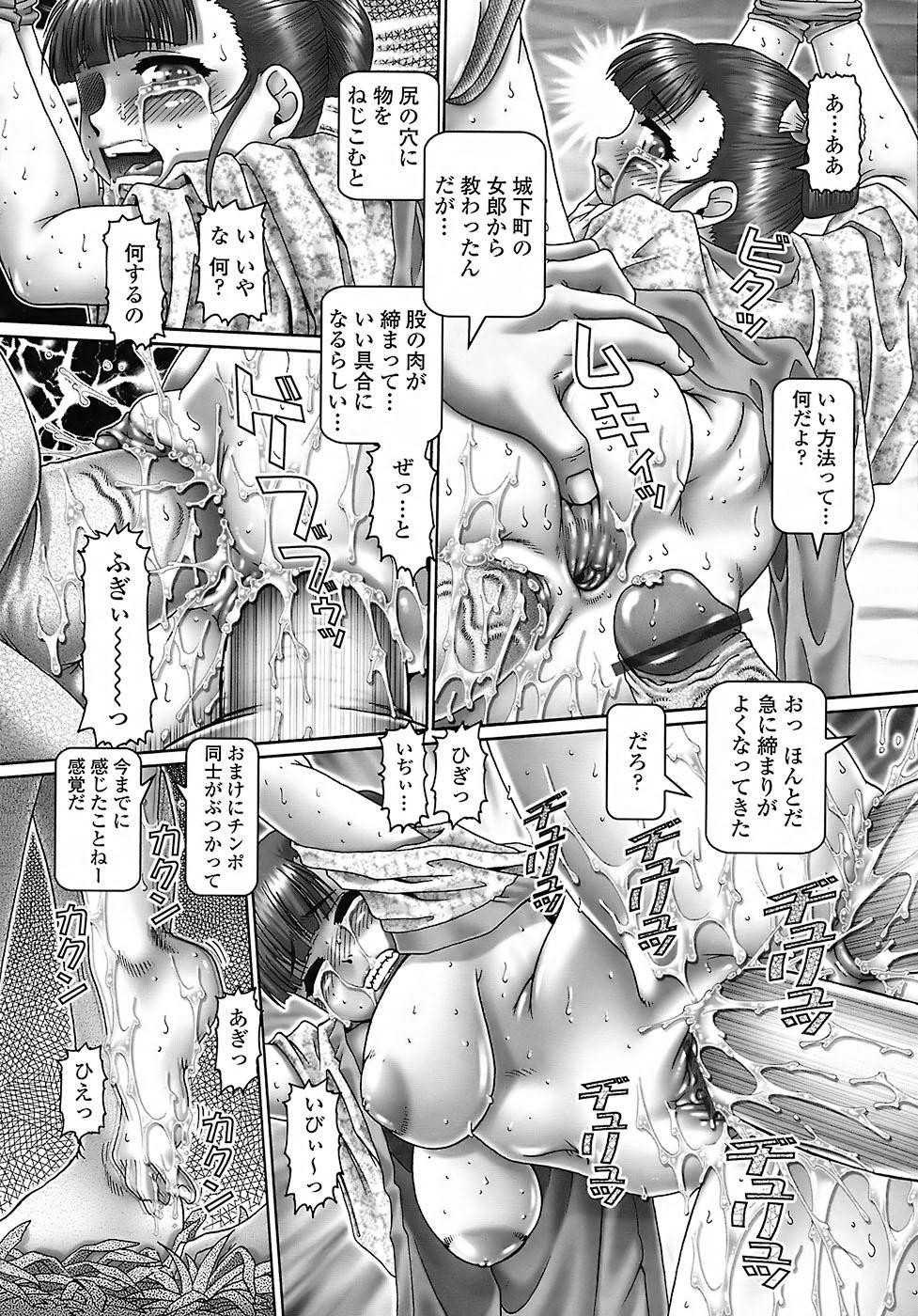 Tenshi no Shizuku 162