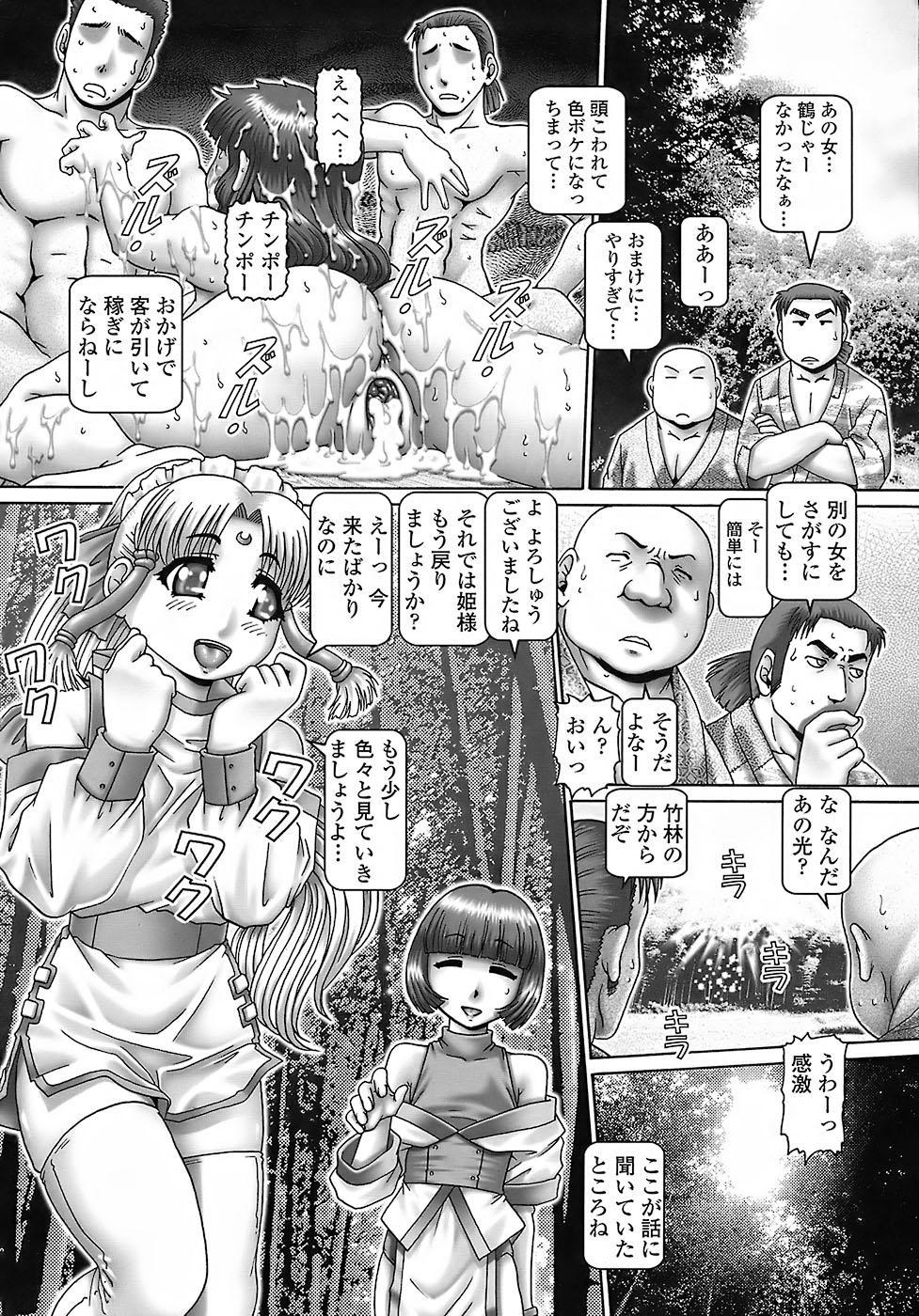 Tenshi no Shizuku 166