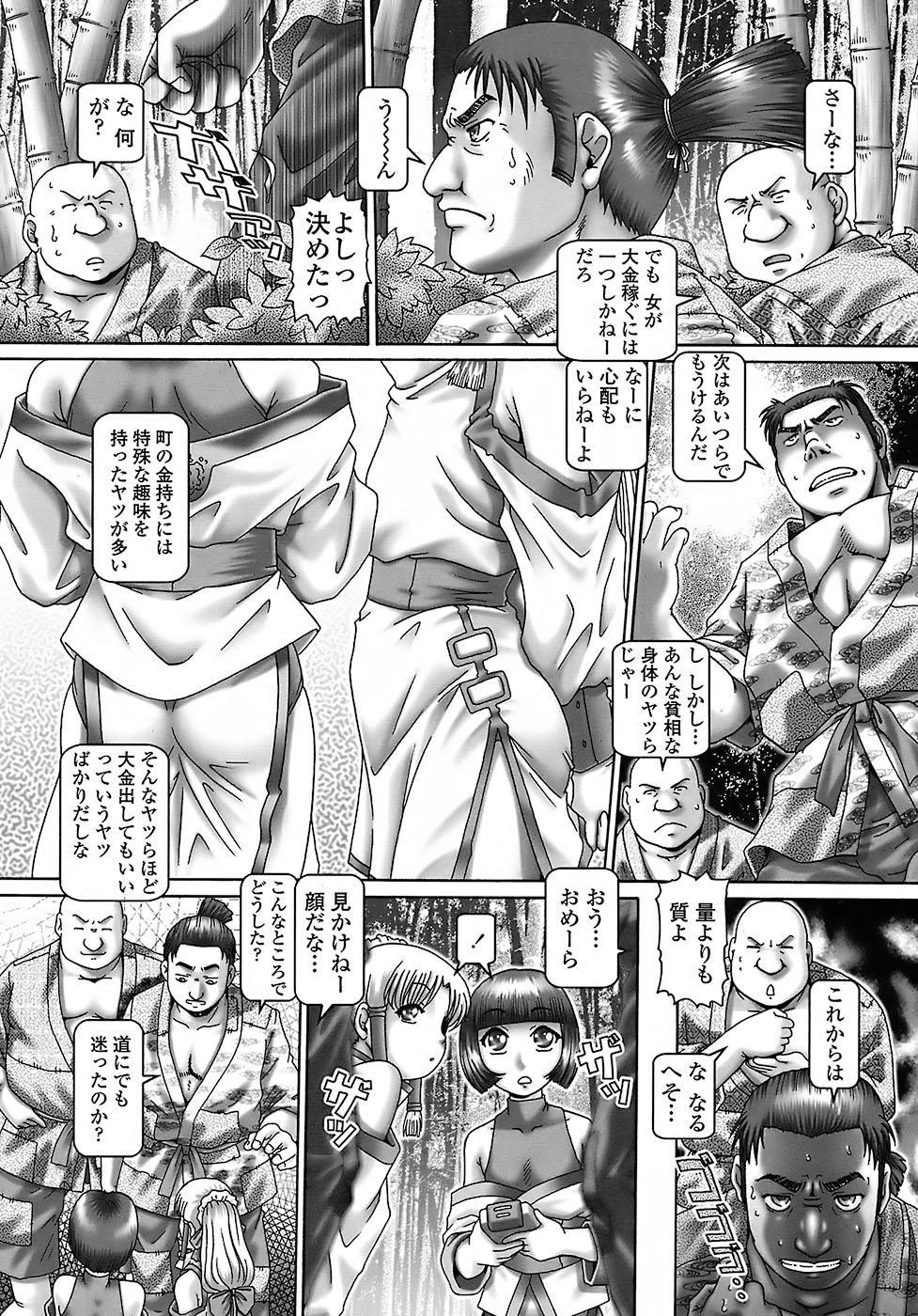 Tenshi no Shizuku 168