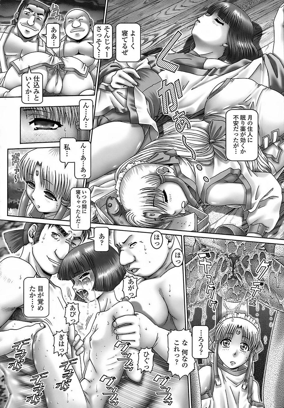 Tenshi no Shizuku 170