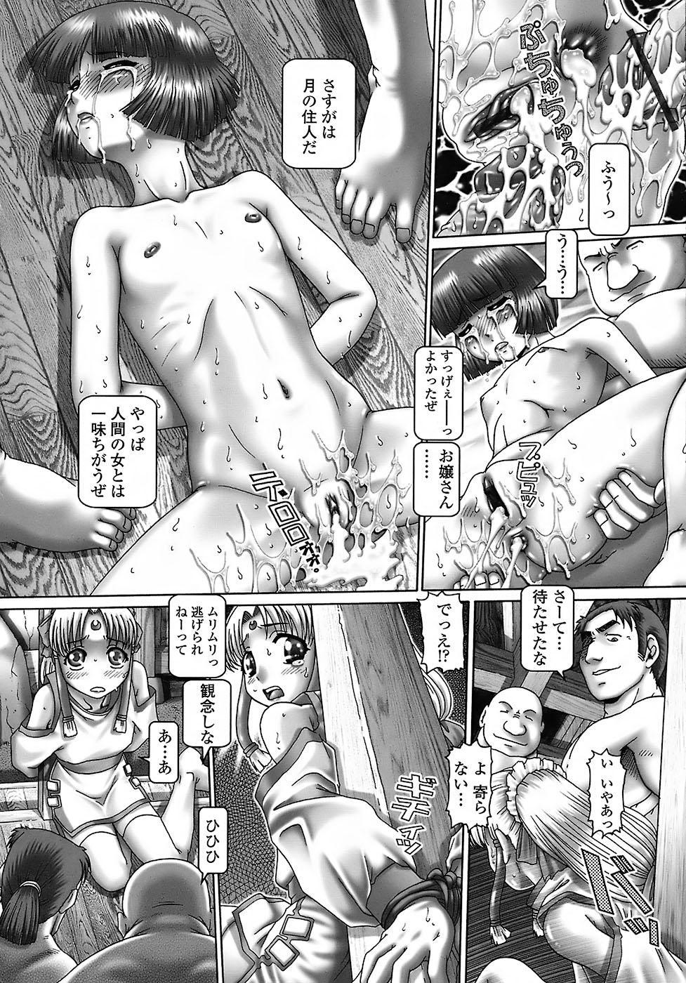 Tenshi no Shizuku 172
