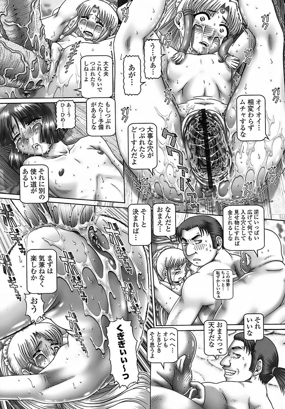 Tenshi no Shizuku 177