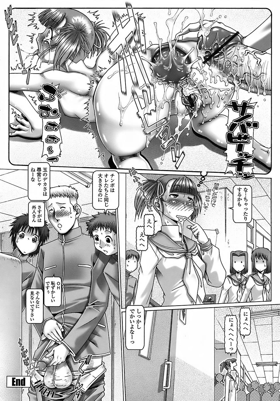 Tenshi no Shizuku 188