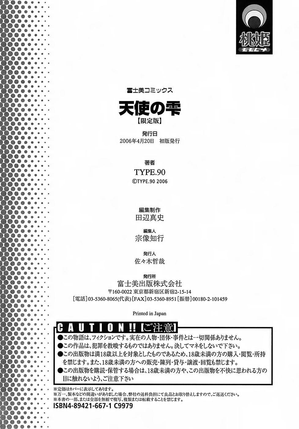 Tenshi no Shizuku 190