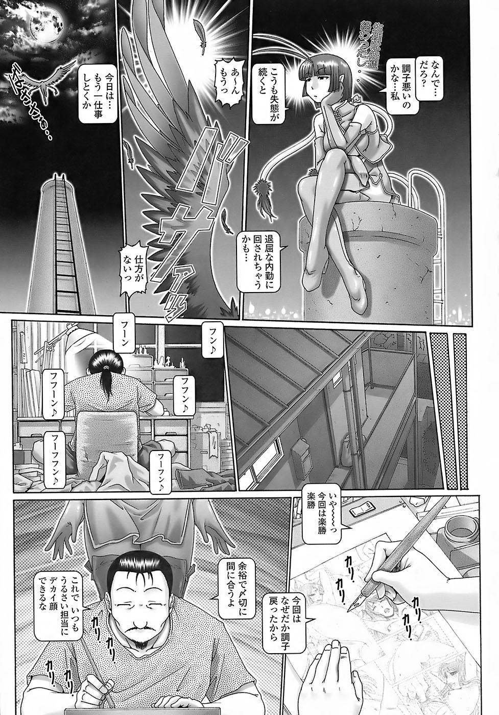 Tenshi no Shizuku 51