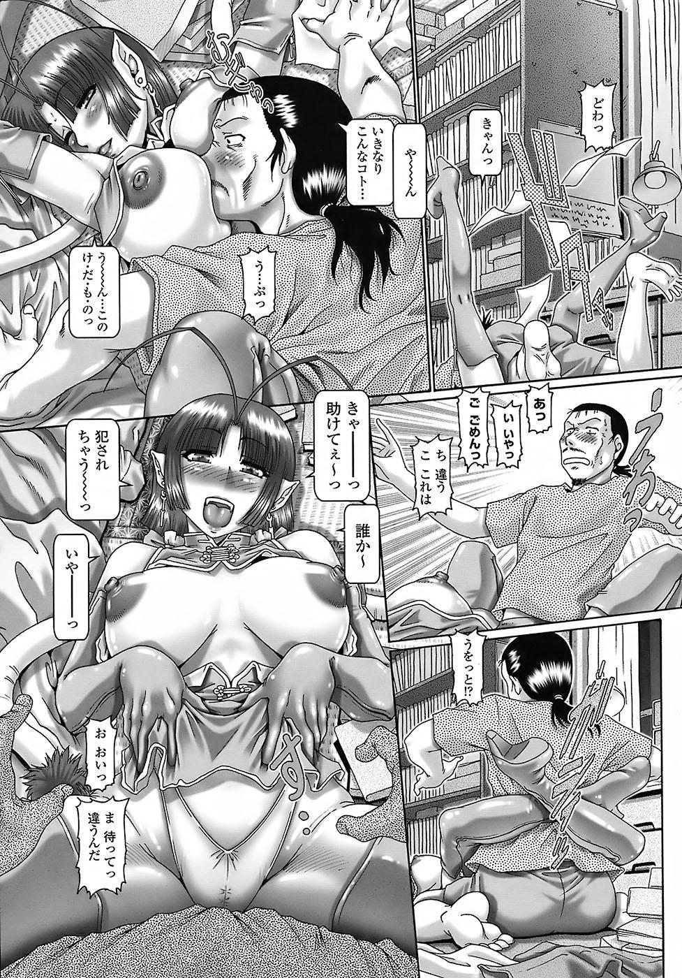 Tenshi no Shizuku 53