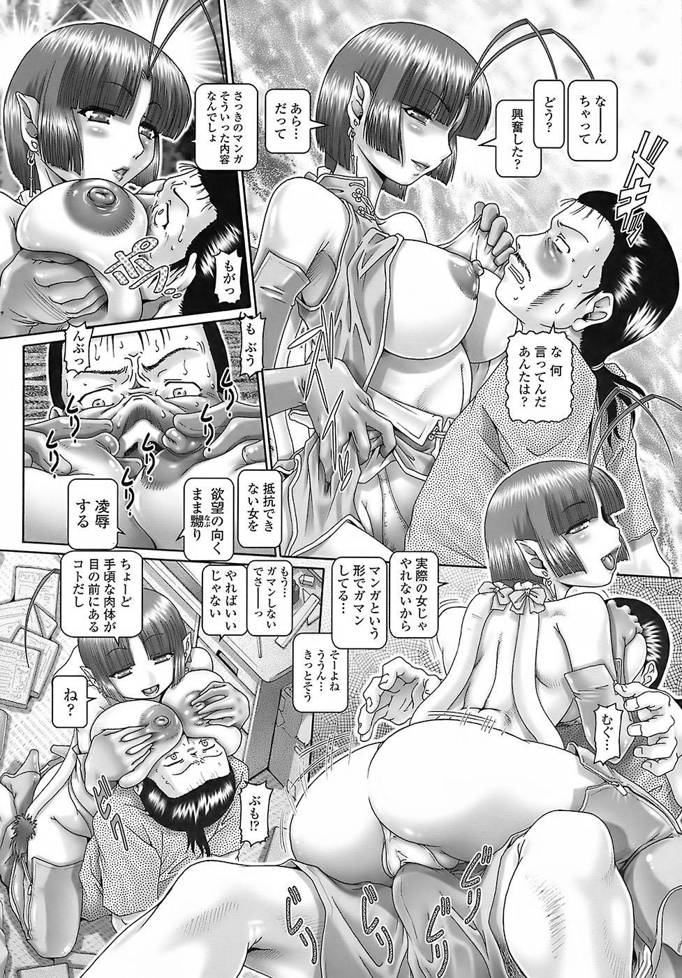 Tenshi no Shizuku 54