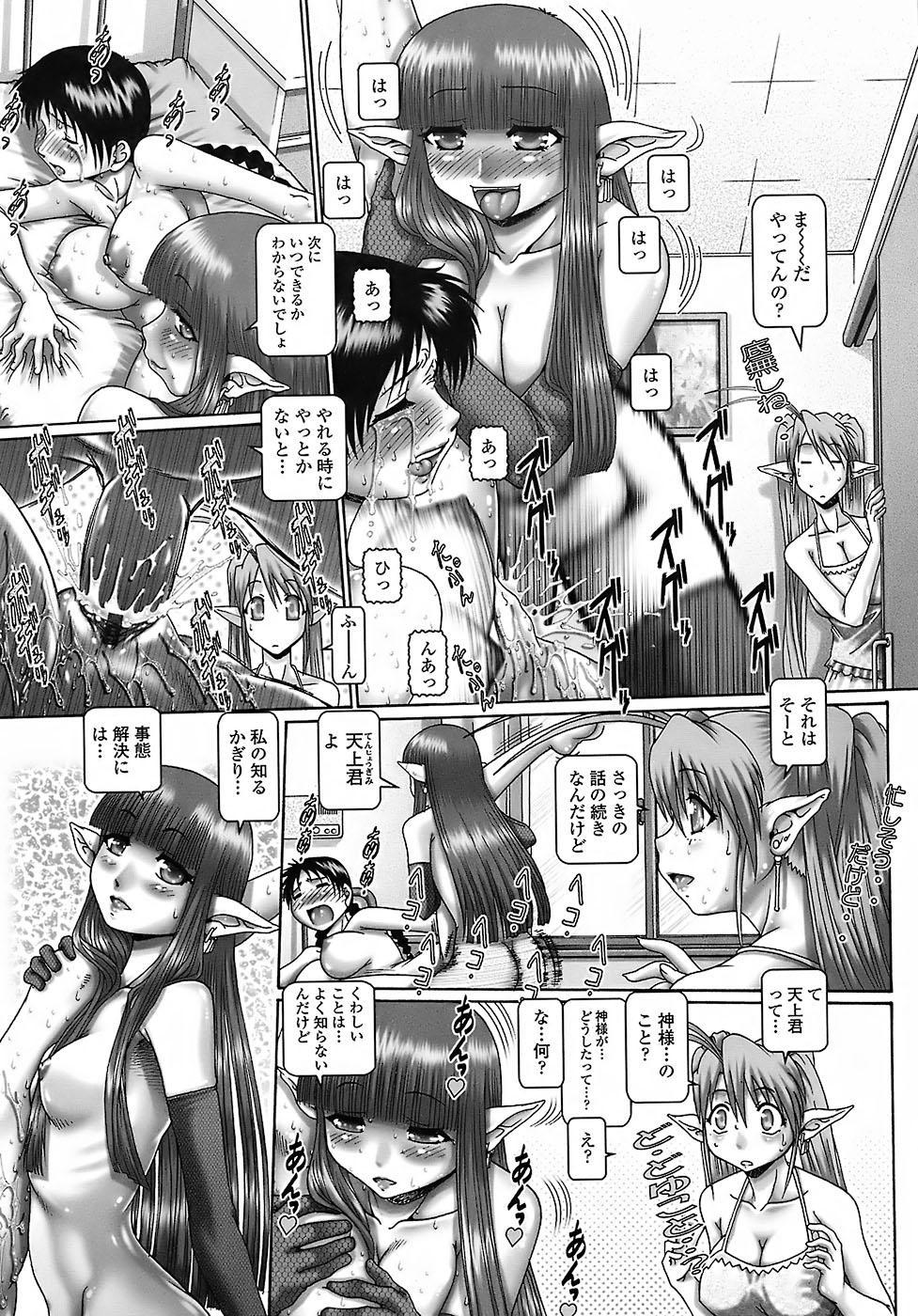 Tenshi no Shizuku 81