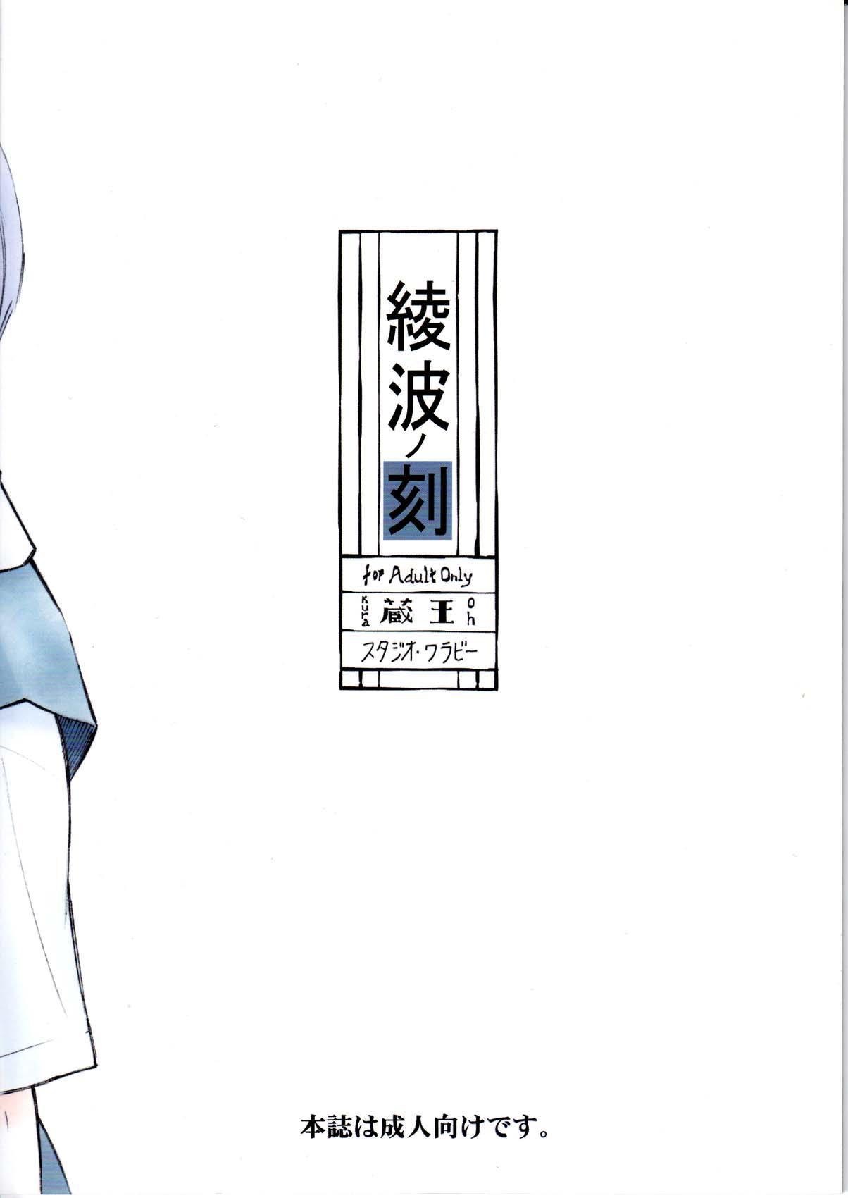 Ayanami no Toki 1