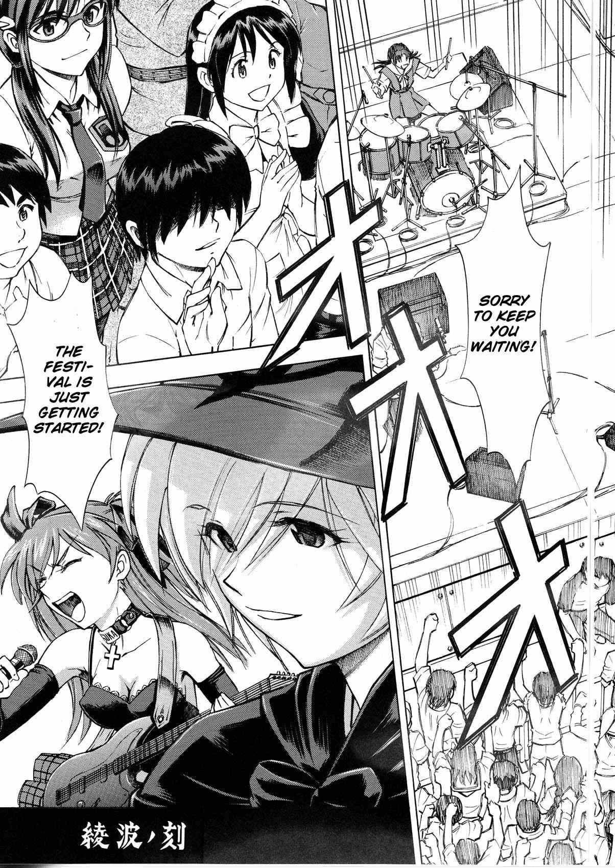 Ayanami no Toki 24