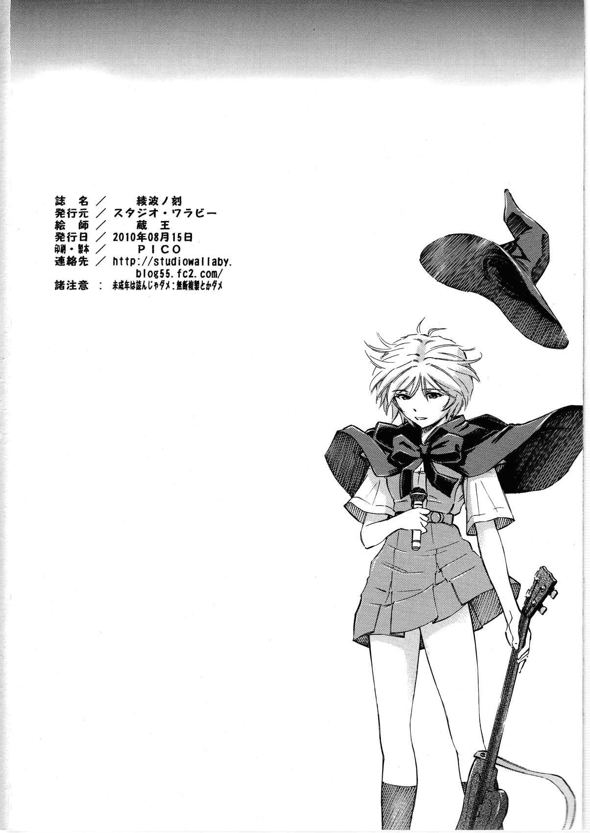 Ayanami no Toki 25