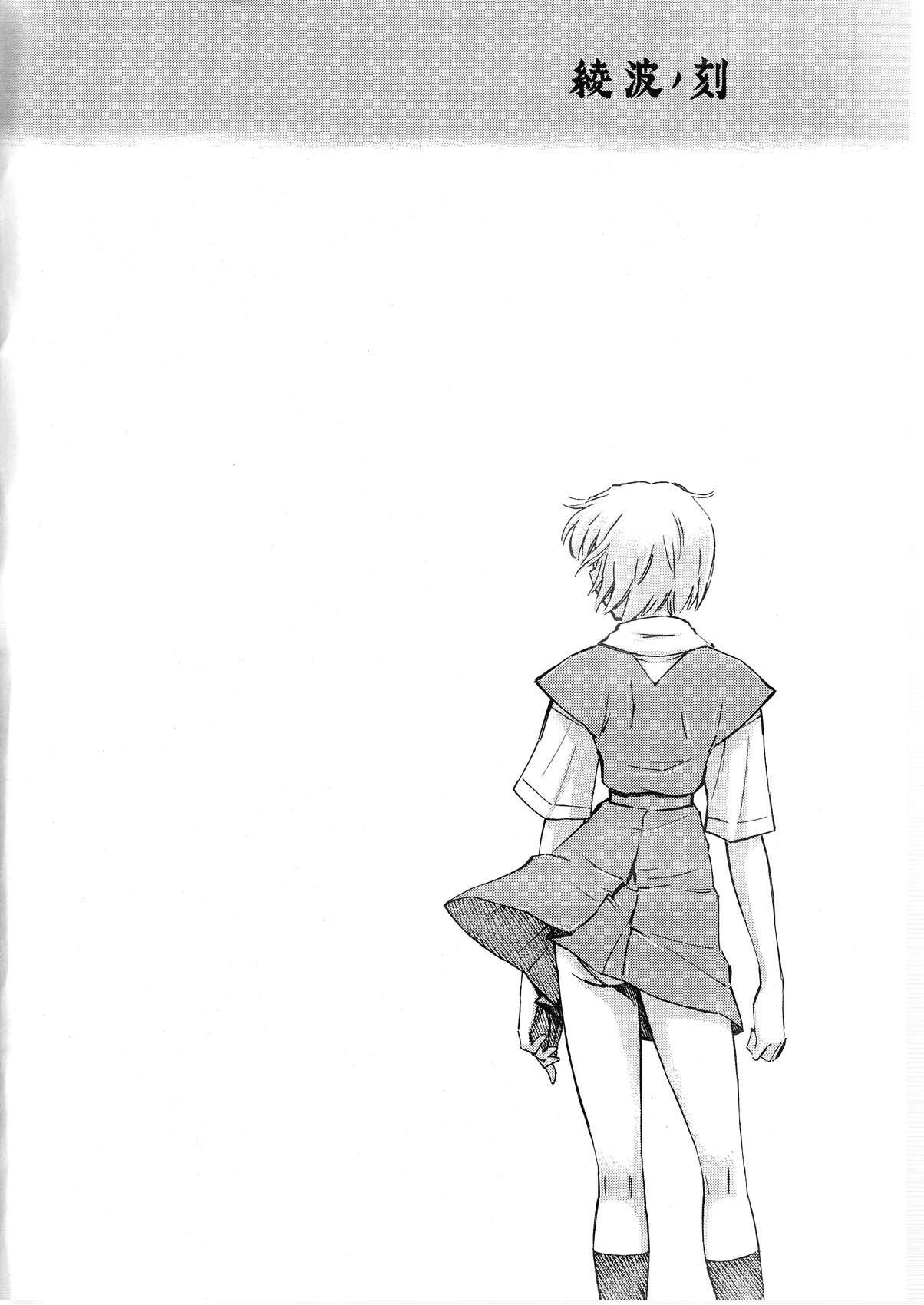 Ayanami no Toki 3