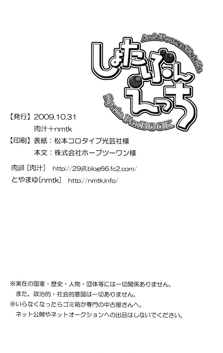 Shota Bun Ecchi 14