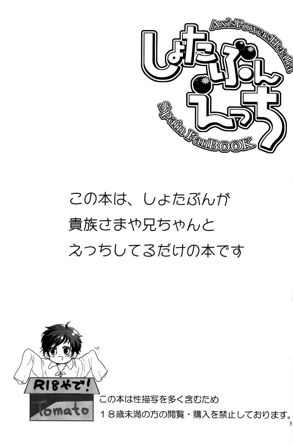 Shota Bun Ecchi 2