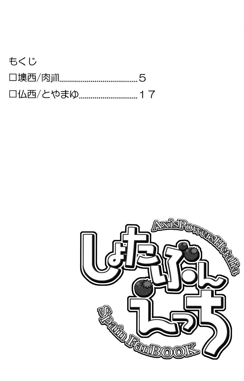 Shota Bun Ecchi 3