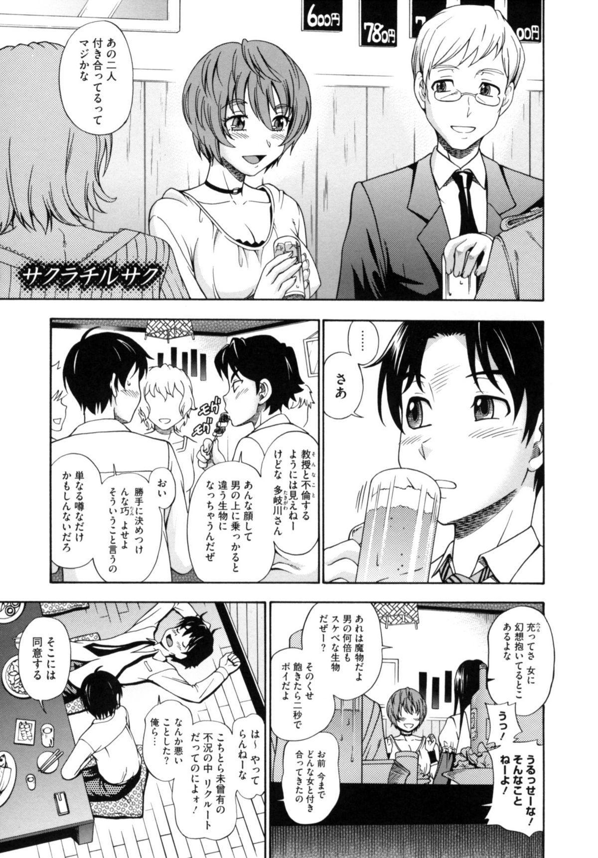 Soushisouai Note Nisatsume 120