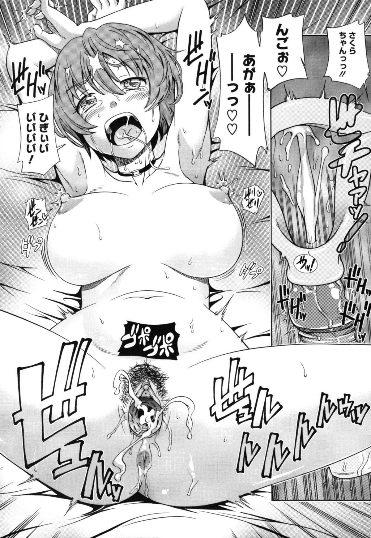 Soushisouai Note Nisatsume 133