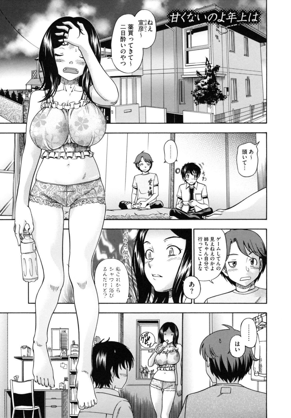 Soushisouai Note Nisatsume 138