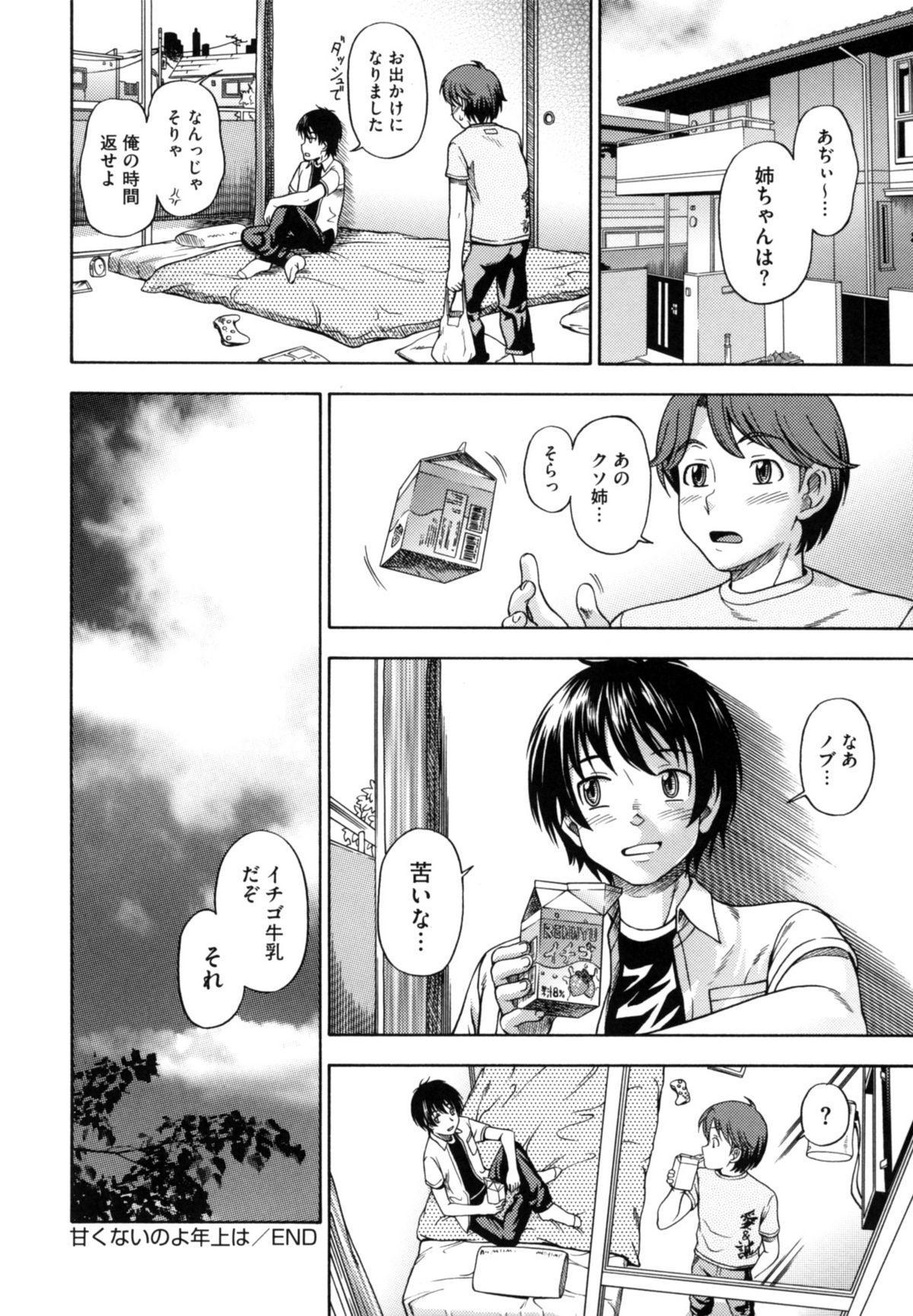 Soushisouai Note Nisatsume 157