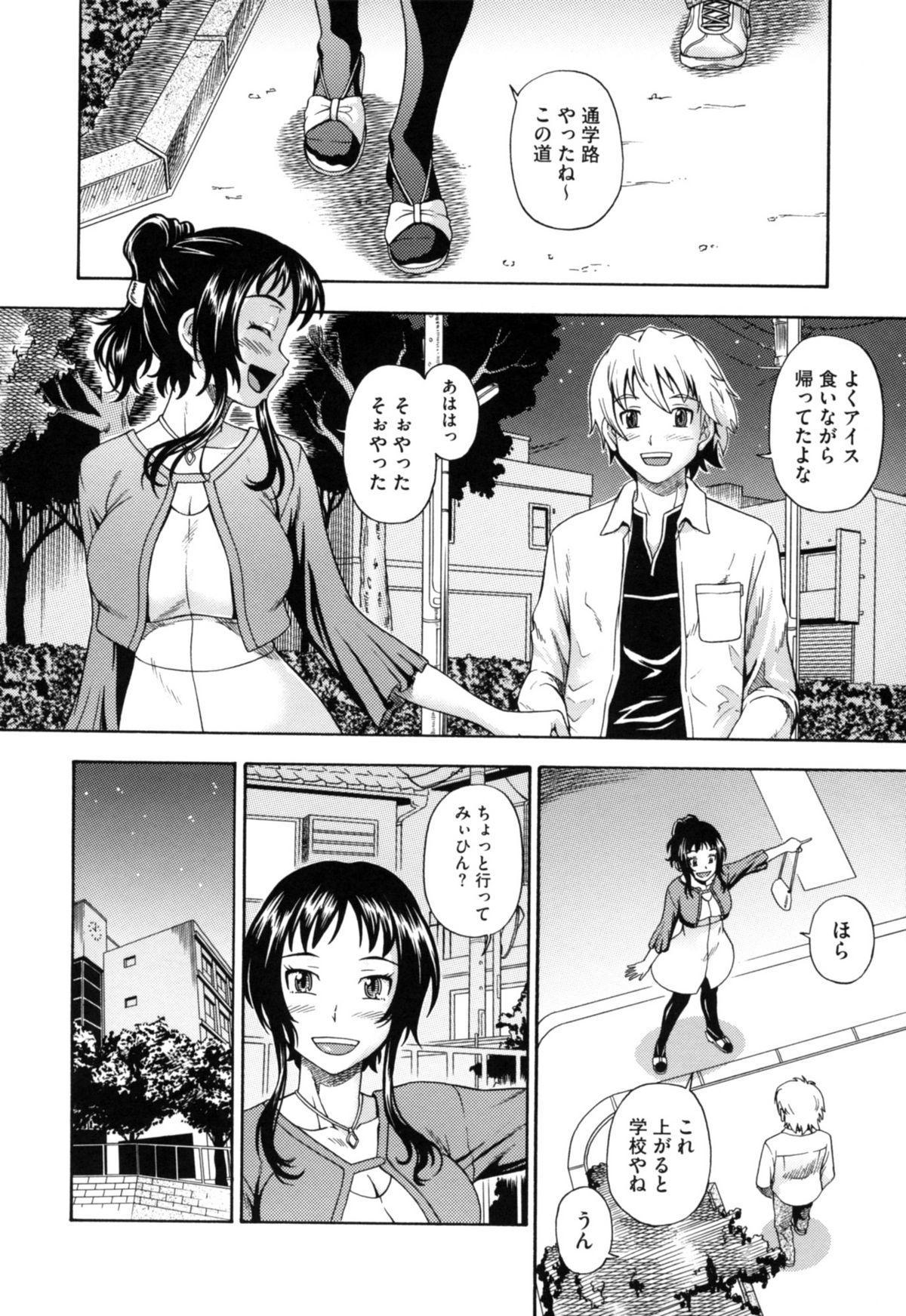 Soushisouai Note Nisatsume 177