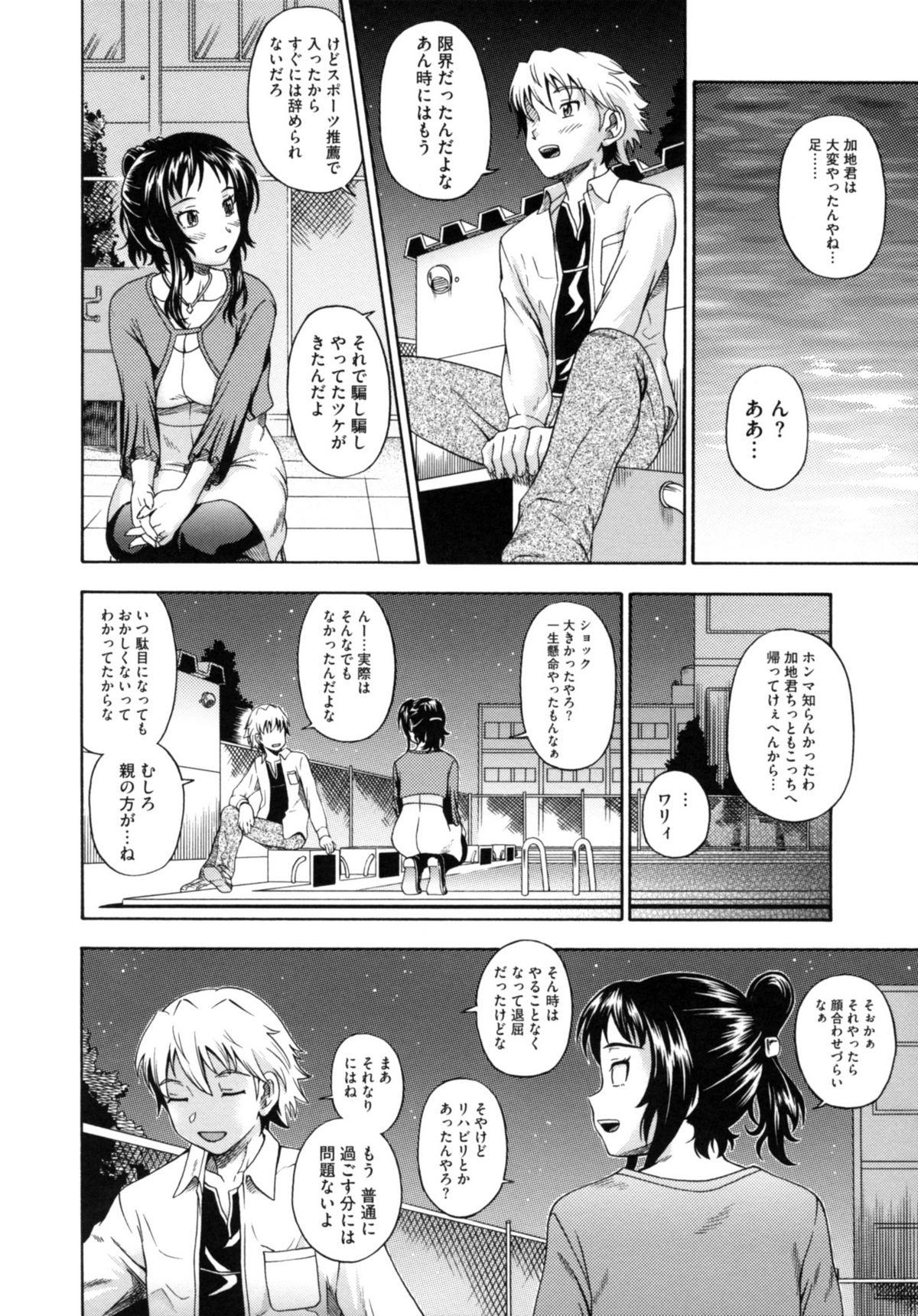 Soushisouai Note Nisatsume 179