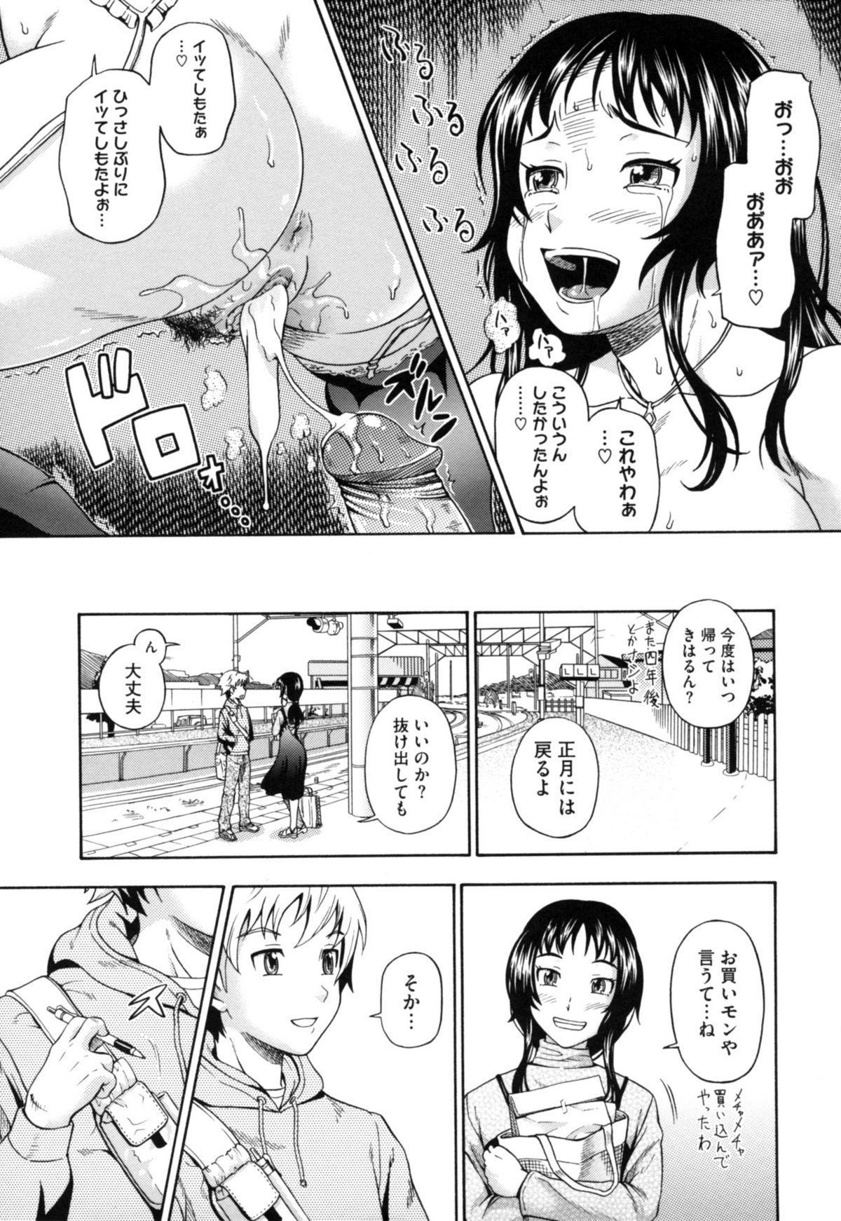 Soushisouai Note Nisatsume 192