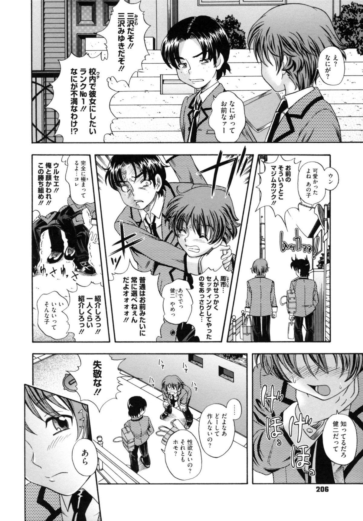 Soushisouai Note Nisatsume 215