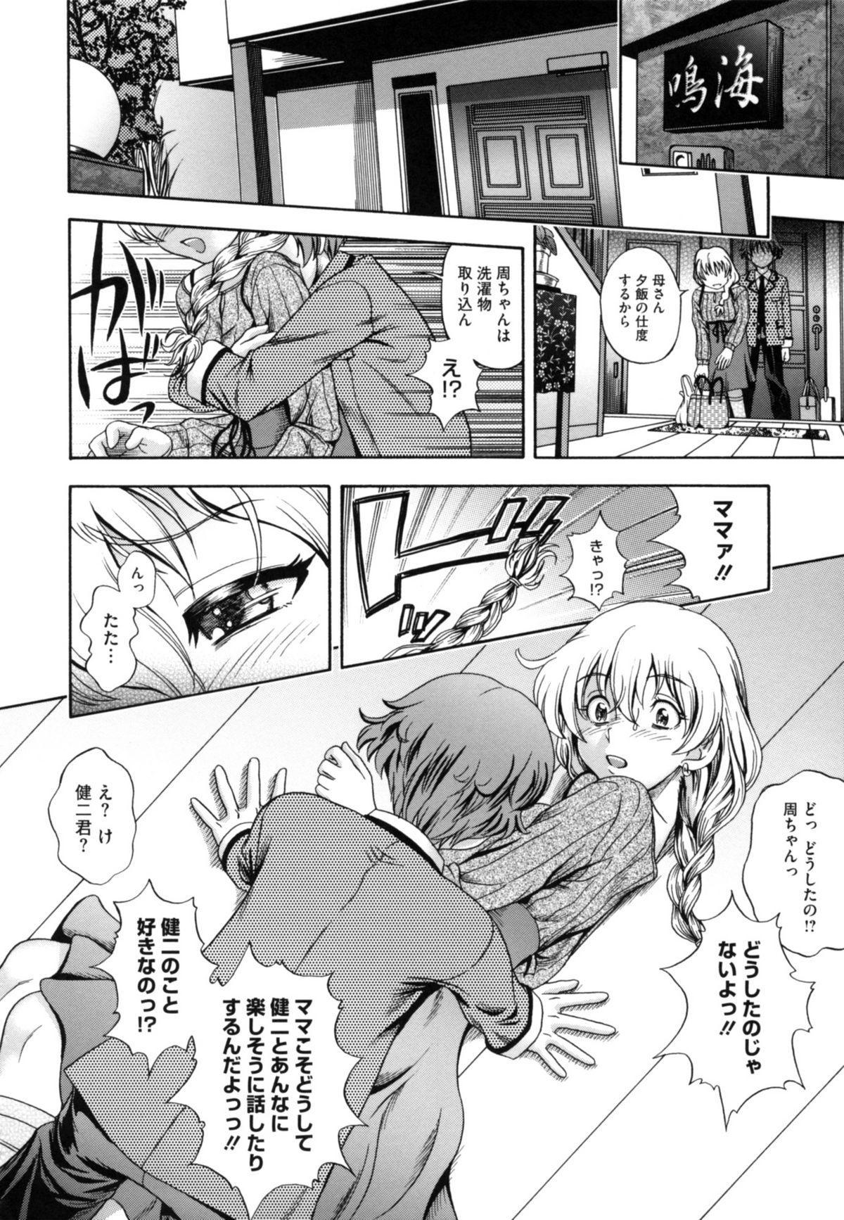 Soushisouai Note Nisatsume 217