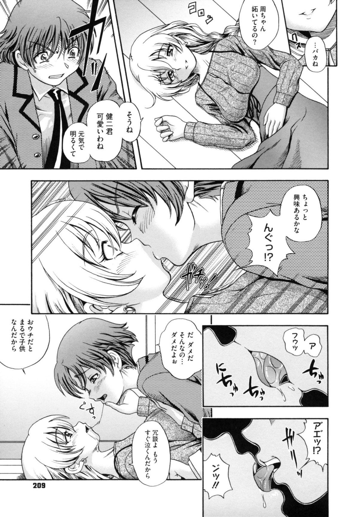 Soushisouai Note Nisatsume 218