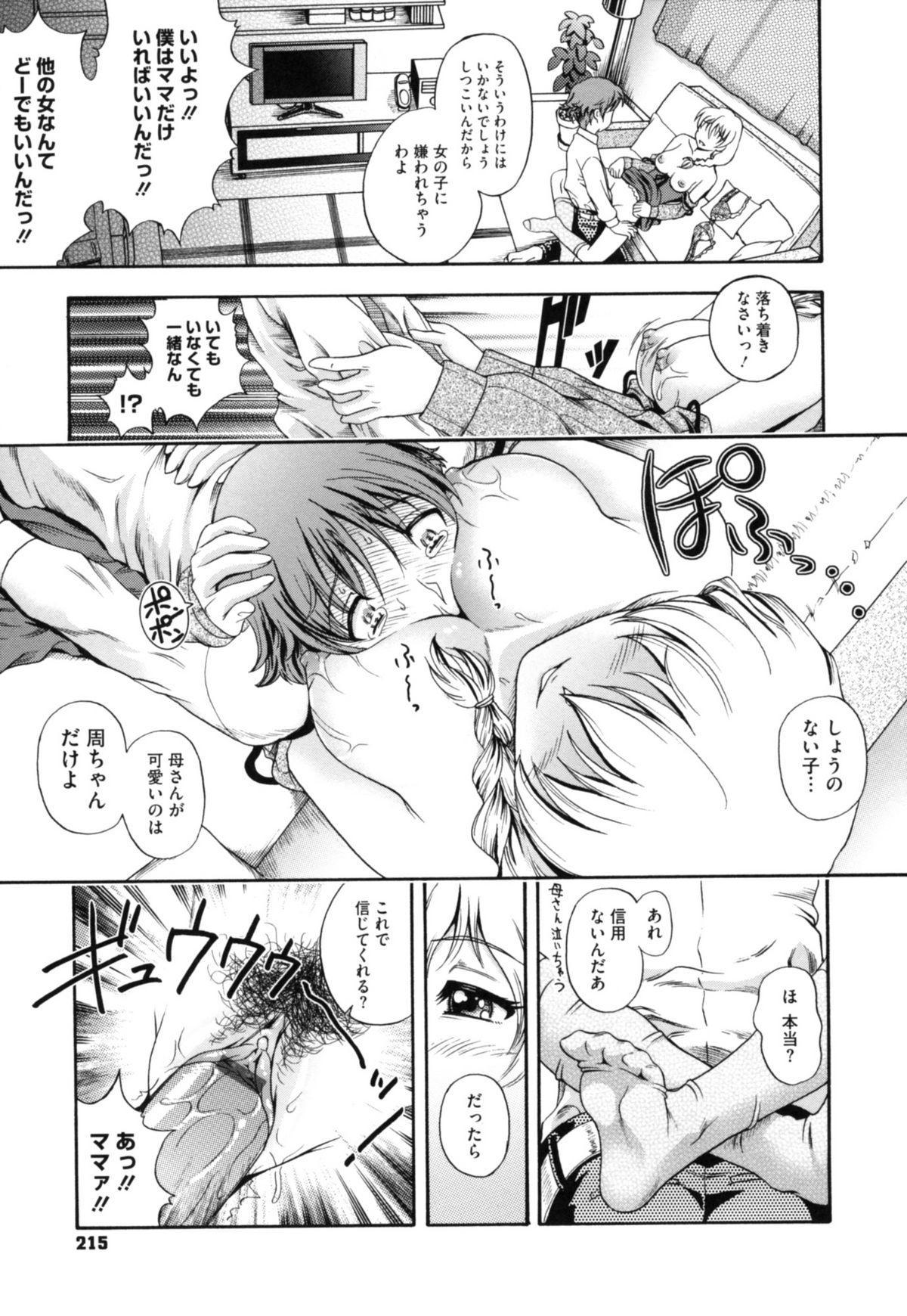 Soushisouai Note Nisatsume 224