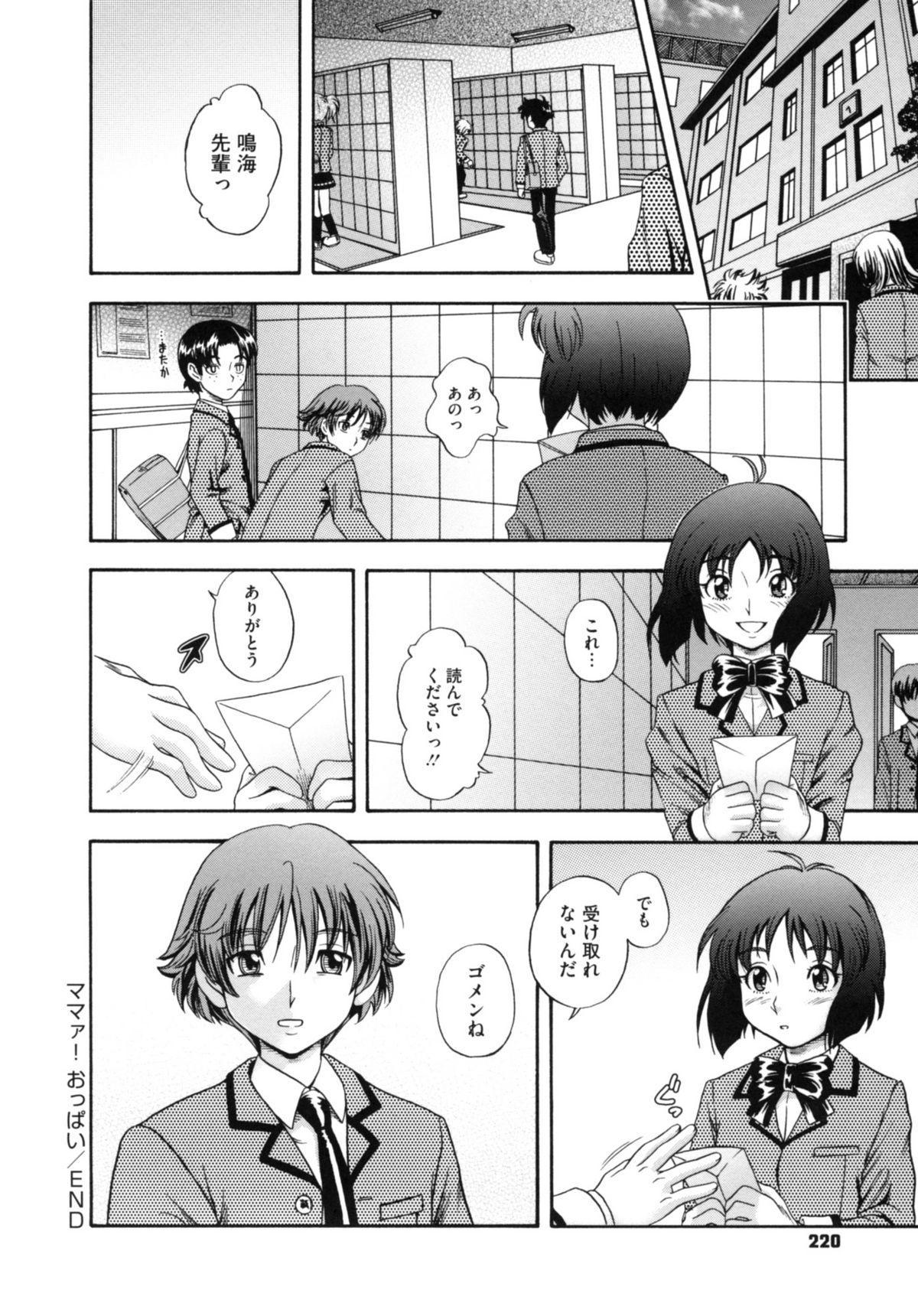 Soushisouai Note Nisatsume 229