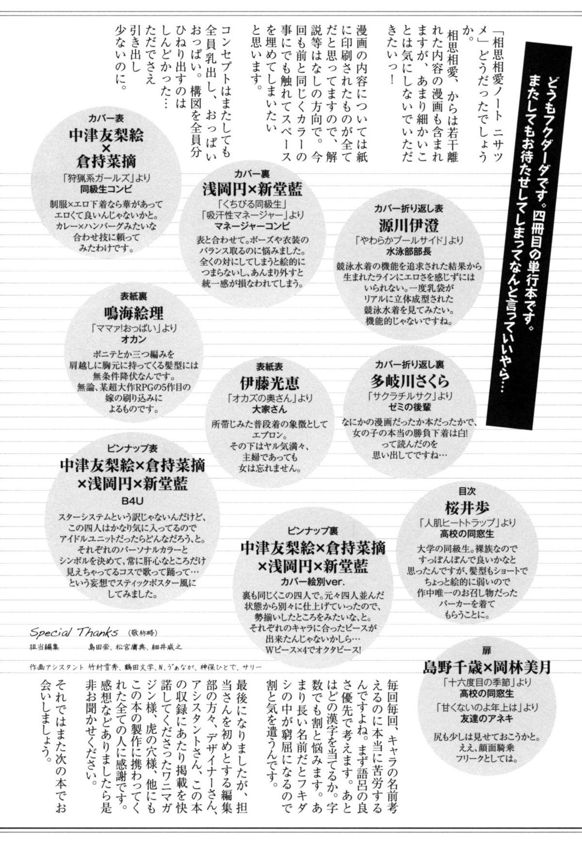 Soushisouai Note Nisatsume 230