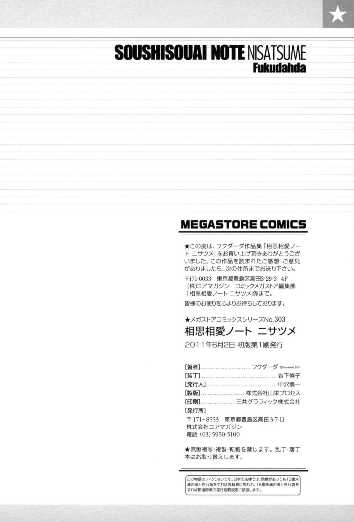 Soushisouai Note Nisatsume 231