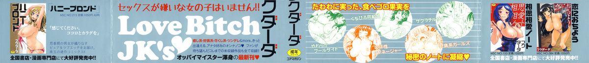 Soushisouai Note Nisatsume 234