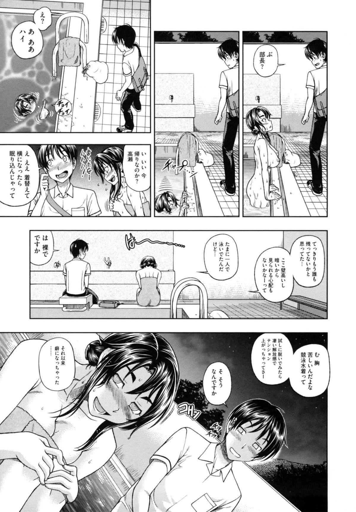 Soushisouai Note Nisatsume 24