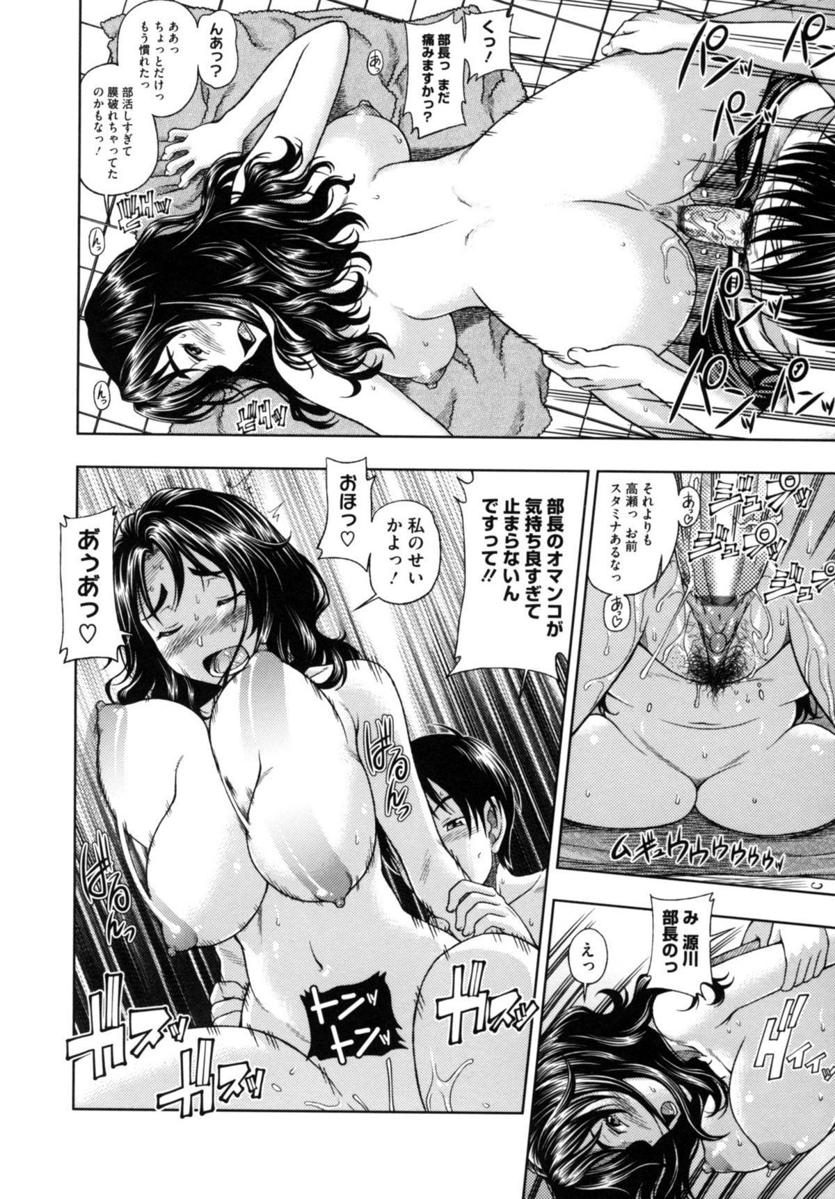 Soushisouai Note Nisatsume 33