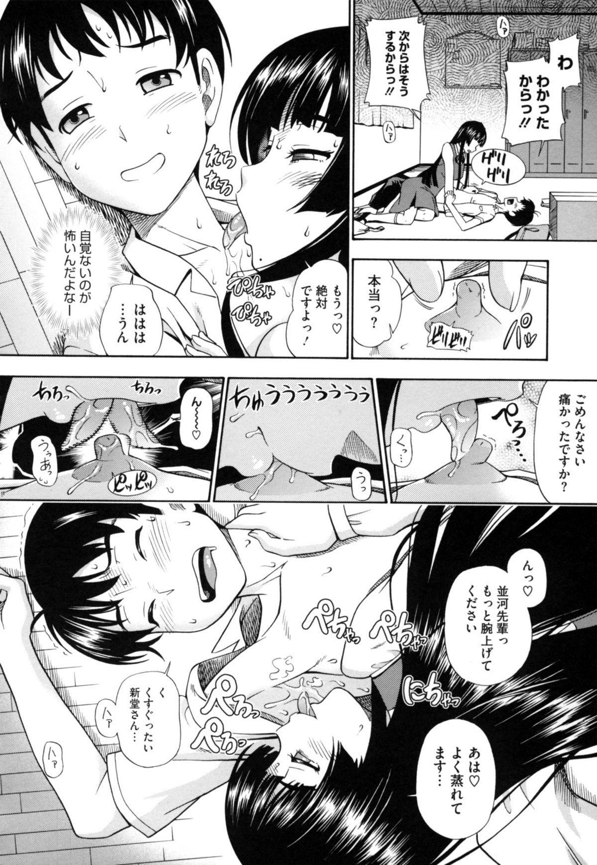Soushisouai Note Nisatsume 45