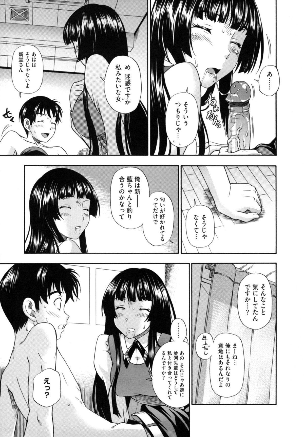 Soushisouai Note Nisatsume 50