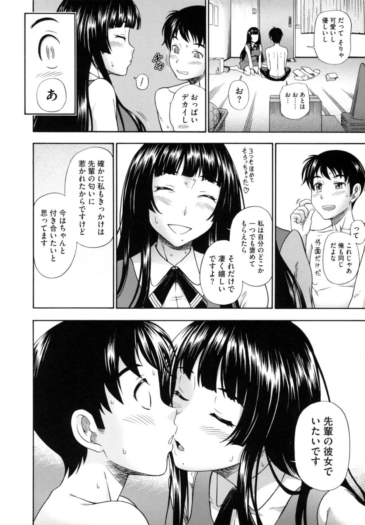 Soushisouai Note Nisatsume 51