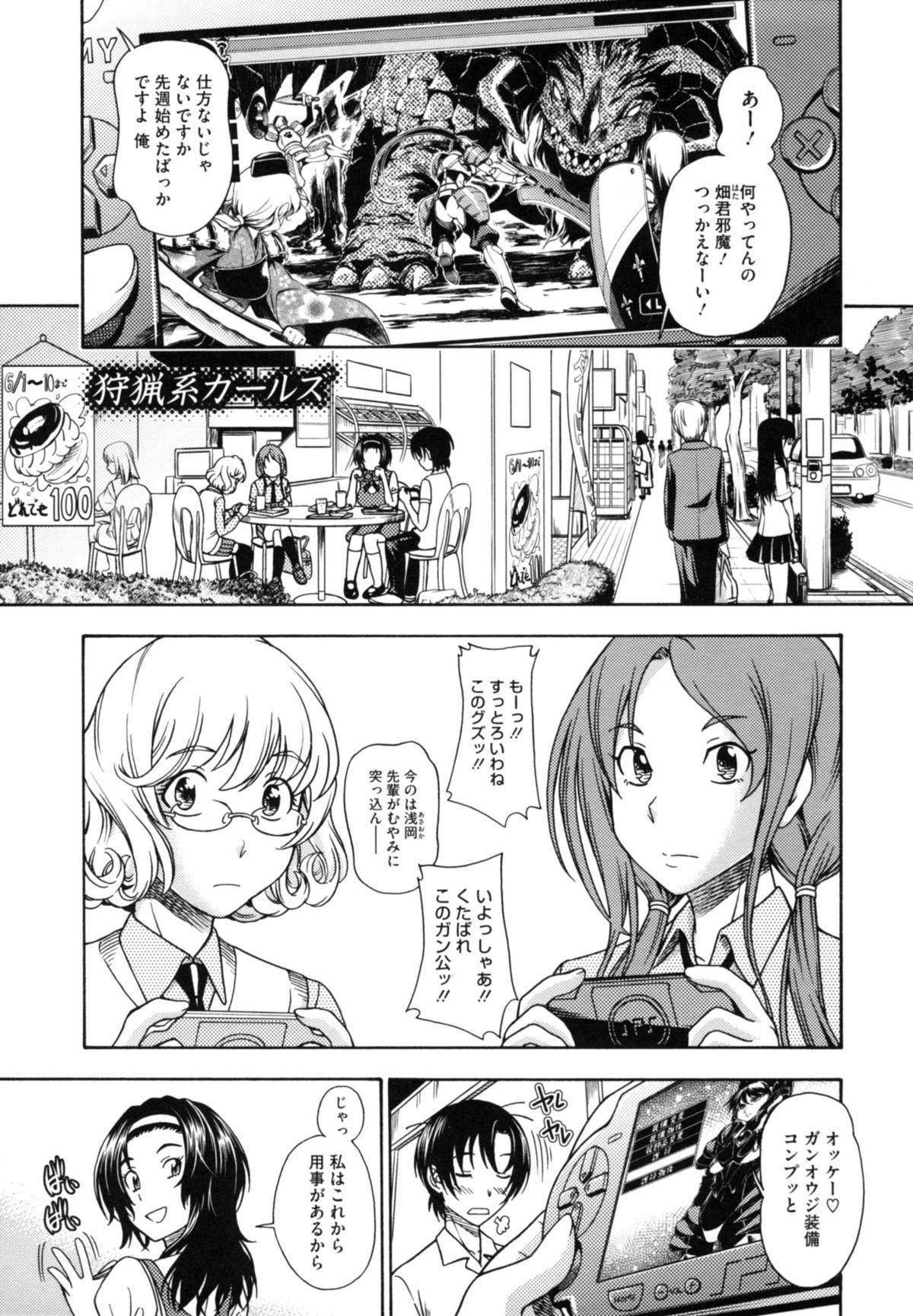 Soushisouai Note Nisatsume 92